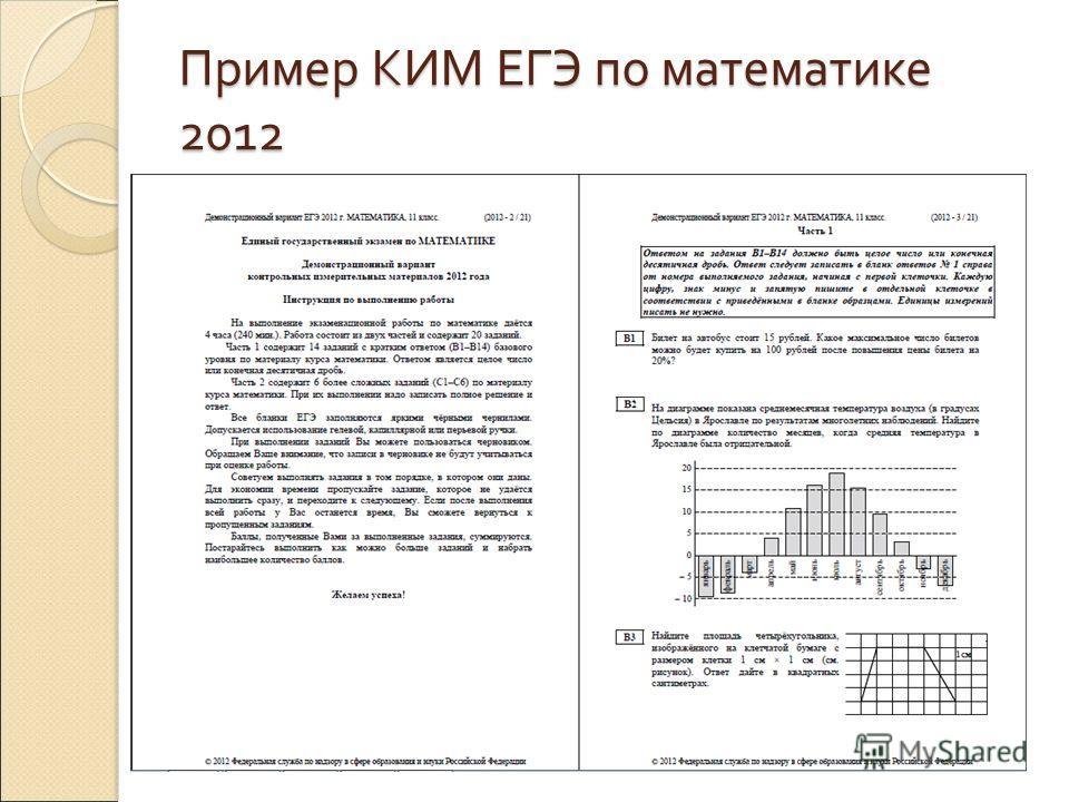 Пример КИМ ЕГЭ по математике 2012