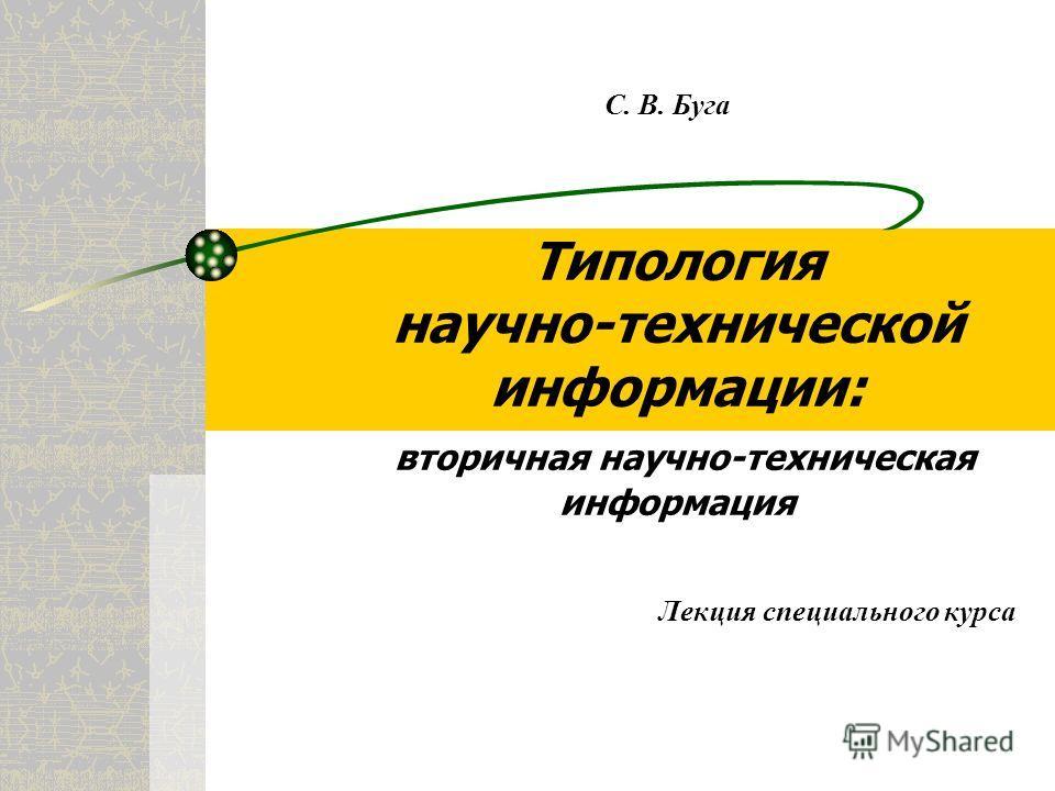 Типология научно-технической информации: вторичная научно-техническая информация Лекция специального курса С. В. Буга