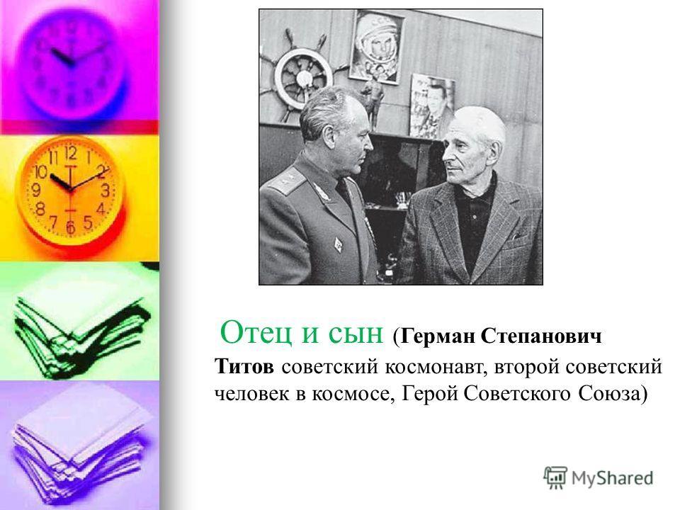 Отец и сын (Герман Степанович Титов советский космонавт, второй советский человек в космосе, Герой Советского Союза)