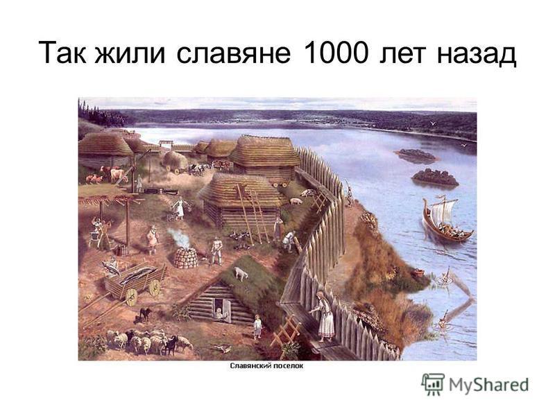 Так жили славяне 1000 лет назад