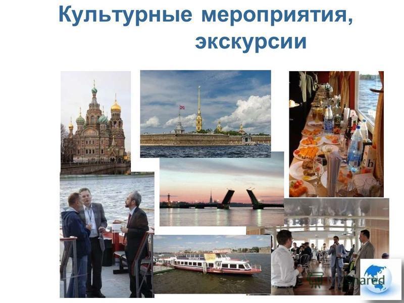 Культурные мероприятия, экскурсии