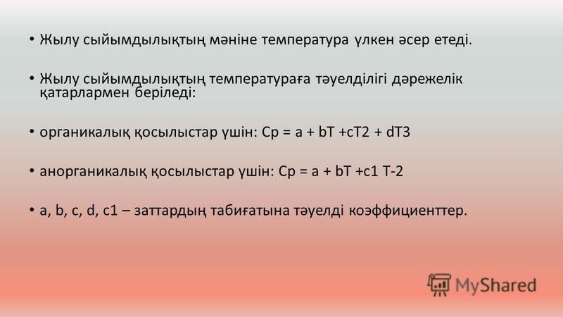 Жылу сыйымдылықтың мәніне температура үлкен әсер етеді. Жылу сыйымдылықтың температураға тәуелділігі дәрежелік қатарлармен беріледі: органикалық қосылыстар үшін: Ср = a + bT +cT2 + dT3 анорганикалық қосылыстар үшін: Ср = a + bT +c1 T-2 a, b, c, d, c1