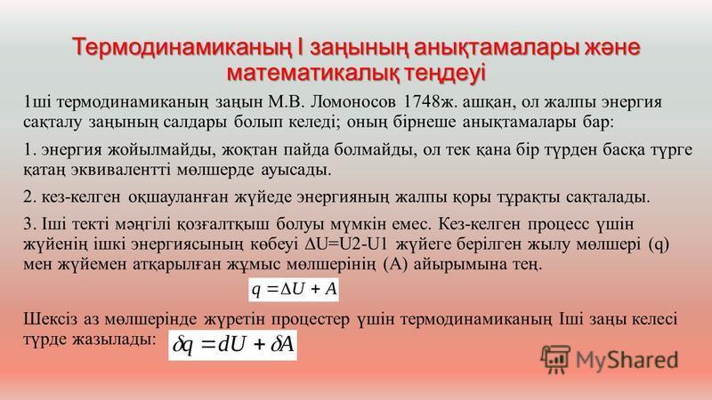 Термодинамиканың I заңының анықтямалары және математикалық теңдеуі 1 ші термодинамиканың заңын М.В. Ломоносов 1748 ж. ашқан, ол жалпы энергия сақталу заңының салдары болып келеді; оның бірнеше анықтямалары бар: 1. энергия жойылмайды, жоқтан пайда бол