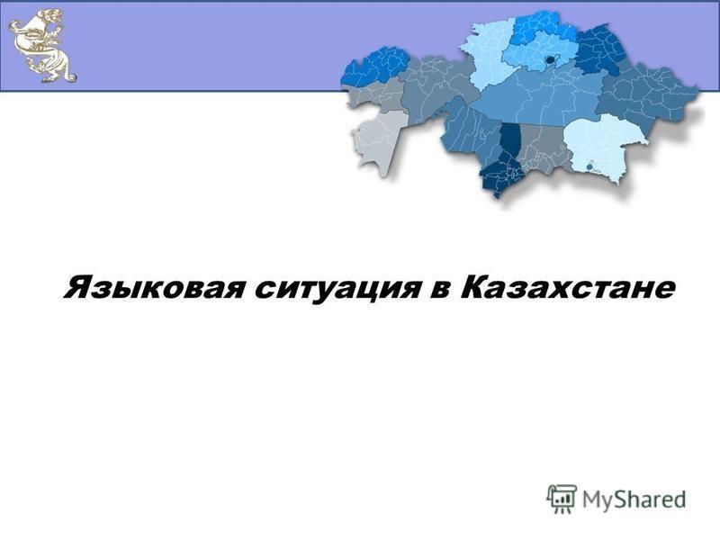 Языковая ситуация в Казахстане