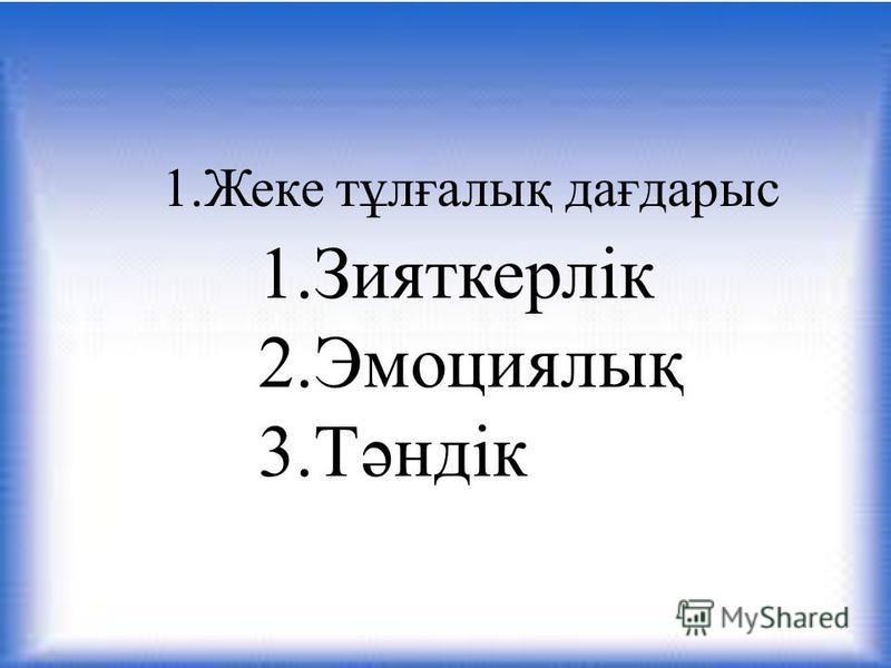 1. Жеке тұлғалық дағдарыс 1.Зияткерлік 2.Эмоциялық 3.Тәндік