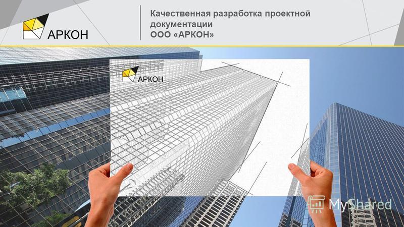 Качественная разработка проектной документации ООО «АРКОН»
