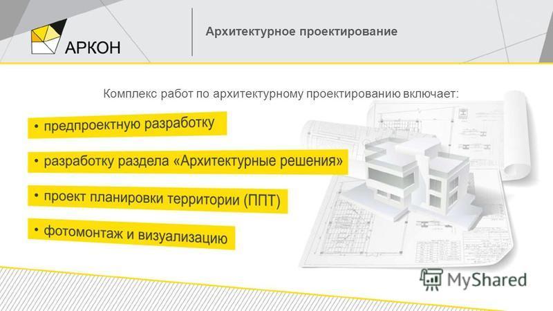 Архитектурное проектирование Комплекс работ по архитектурному проектированию включает: