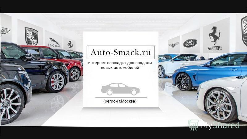 интернет-площадка для продажи новых автомобилей (регион г.Москва)