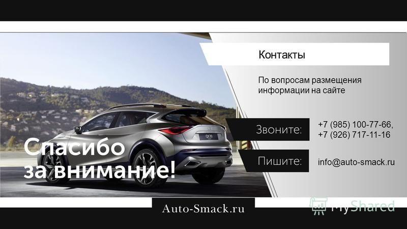 Контакты По вопросам размещения информации на сайте +7 (985) 100-77-66, +7 (926) 717-11-16 info@auto-smack.ru