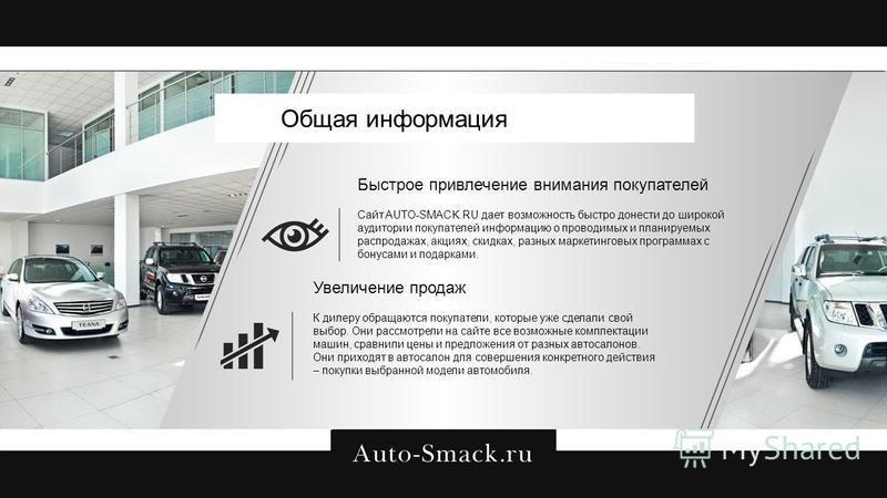 Общая информация Быстрое привлечение внимания покупателей Сайт AUTO-SMACK.RU дает возможность быстро донести до широкой аудитории покупателей информацию о проводимых и планируемых распродажах, акциях, скидках, разных маркетинговых программах с бонуса