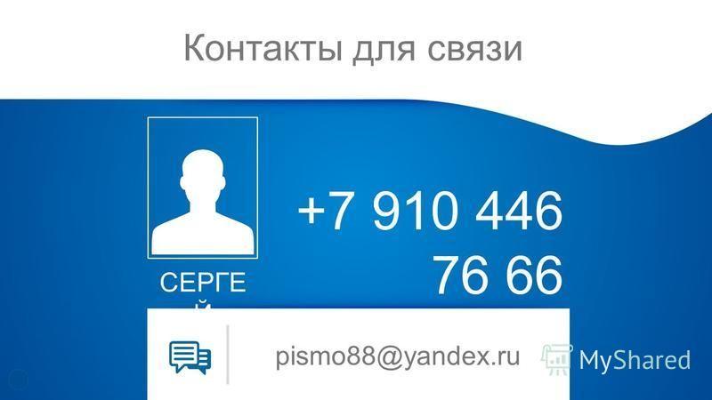 Контакты для связи pismo88@yandex.ru СЕРГЕ Й +7 910 446 76 66