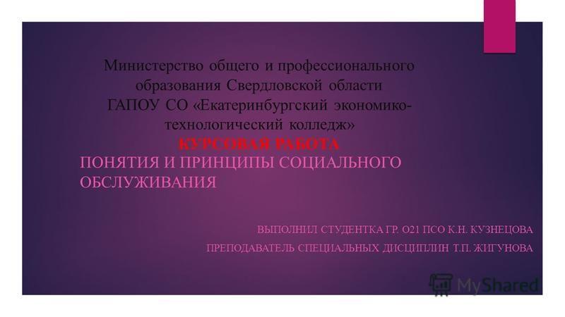 Презентация на тему Министерство общего и профессионального  1 Министерство общего и профессионального образования