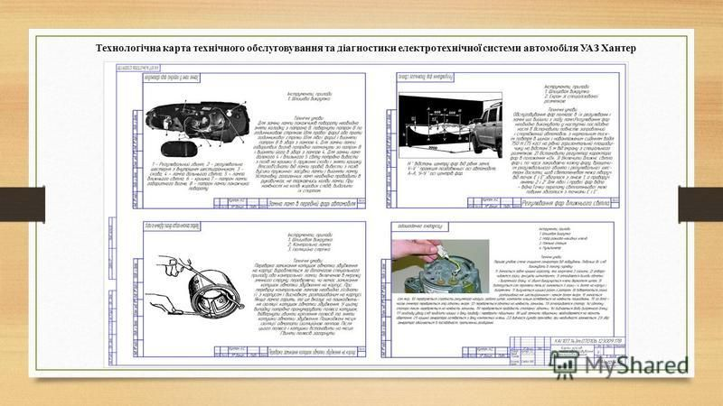 Технологічна карта технічного обслуговування та діагностики електротехнічної системи автомобіля УАЗ Хантер