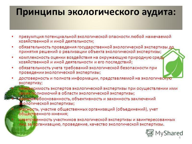 Принципы экологического аудита: презумпция потенциальной экологической опасности любой намечаемой хозяйственной и иной деятельности; обязательность проведения государственной экологической экспертизы до принятия решений о реализации объекта экологиче
