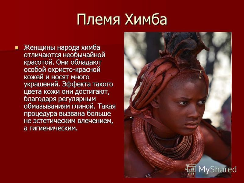Племя химба женщины конкурс красоты
