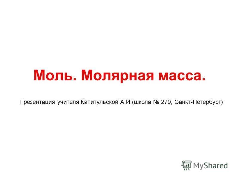 Моль. Молярная масса. Презентация учителя Капитульской А.И.(школа 279, Санкт-Петербург)