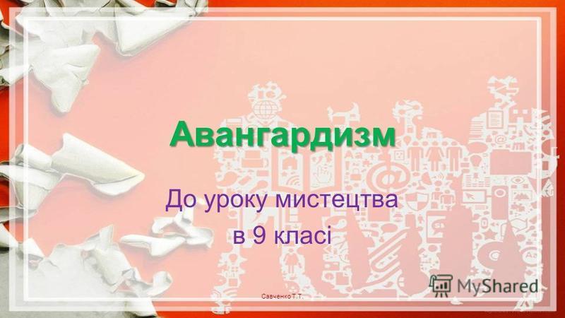 Авангардизм До уроку мистецтва в 9 класі Савченко Т.Т.