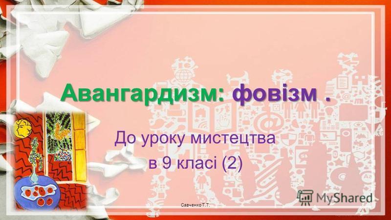 Авангардизм: фовізм. До уроку мистецтва в 9 класі (2) Савченко Т.Т.