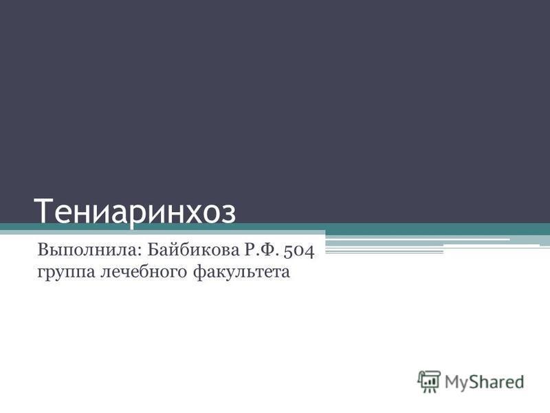 Тениаринхоз Выполнила: Байбикова Р.Ф. 504 группа лечебного факультета