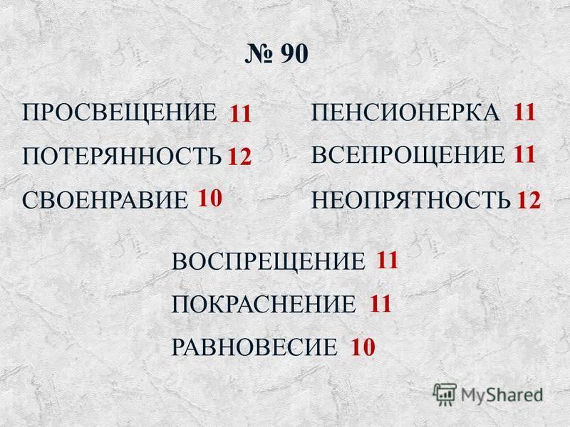 СВОЕНРАВИЕ ПОТЕРЯННОСТЬ ПРОСВЕЩЕНИЕ ПЕНСИОНЕРКА ВСЕПРОЩЕНИЕ НЕОПРЯТНОСТЬ ВОСПРЕЩЕНИЕ ПОКРАСНЕНИЕ РАВНОВЕСИЕ 90 10 11 12 10 11