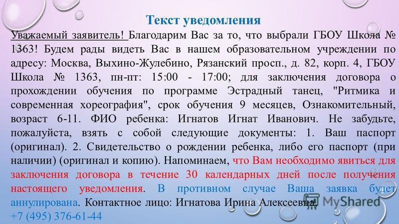 Текст уведомления Уважаемый заявитель! Благодарим Вас за то, что выбрали ГБОУ Школа 1363! Будем рады видеть Вас в нашем образовательном учреждении по адресу: Москва, Выхино-Жулебино, Рязанский просп., д. 82, корп. 4, ГБОУ Школа 1363, пн-пт: 15:00 - 1
