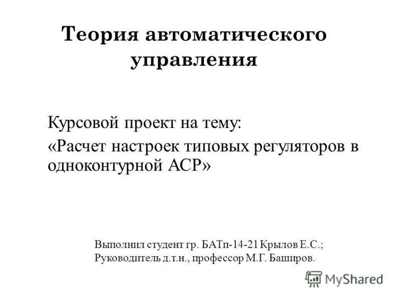 Презентация на тему Теория автоматического управления Курсовой  1 Теория автоматического управления Курсовой