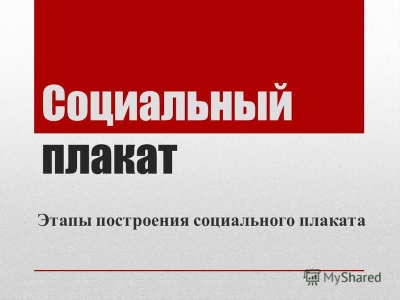 Социальный плакат Этапы построения социального плаката