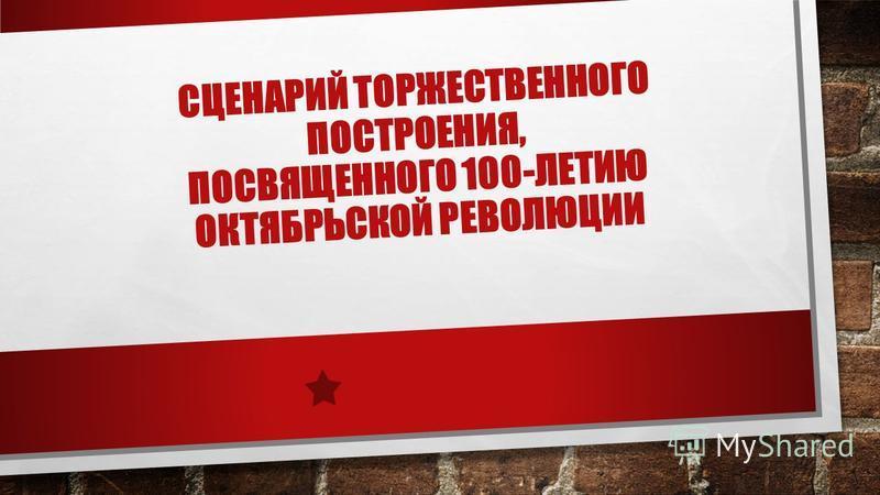 Сценарий посвященный 100-летию октябрьской революции