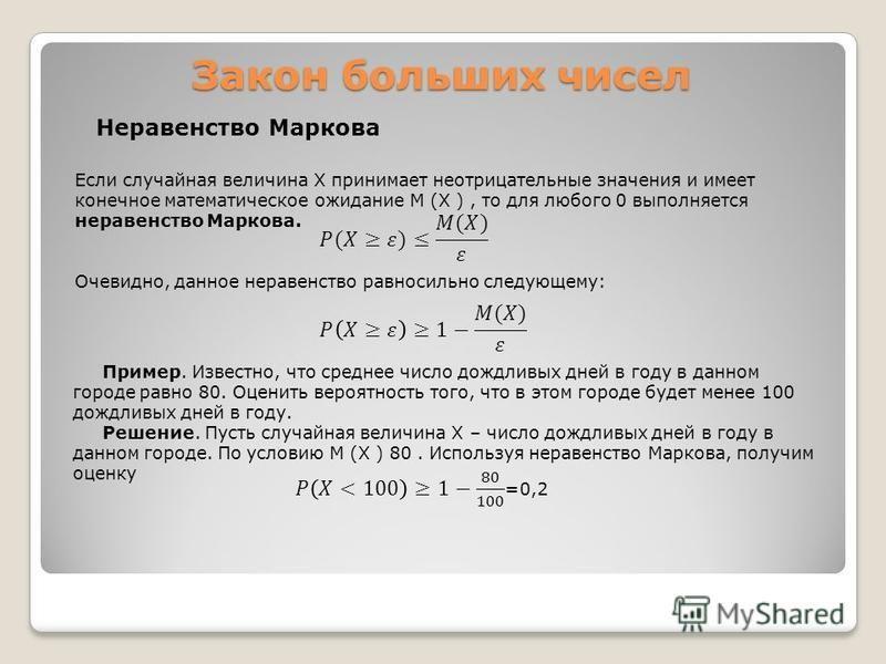 закон больших чисел примеры (автомобильная развязка направлением