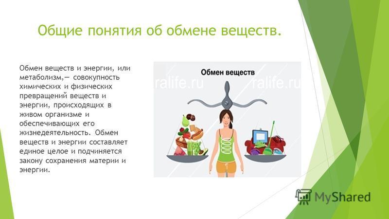 Общие понятия об обмене веществ. Обмен веществ и энергии, или метаболизм, совокупность химических и физических превращений веществ и энергии, происходящих в живом организме и обеспечивающих его жизнедеятельность. Обмен веществ и энергии составляет ед