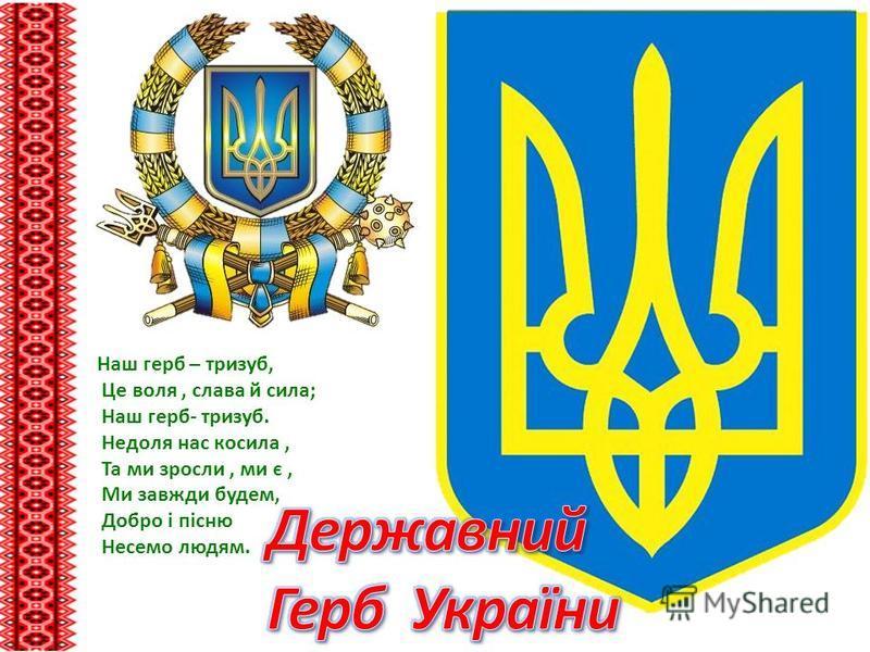 Прапор – це державний символ, Він є в кожної держави, Це для всіх – ознака сили, Це для всіх – ознака слави. Синьо-жовтий прапор маєм: Синє небо, жовте жито Прапор свій оберігаєм,- Він – святиня, й діти знають
