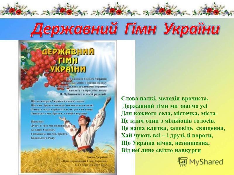 Гімном України є пісня Ще не вмерла України. Його автори: Поет Петро Чубинський Композитор Михайло Вербицький