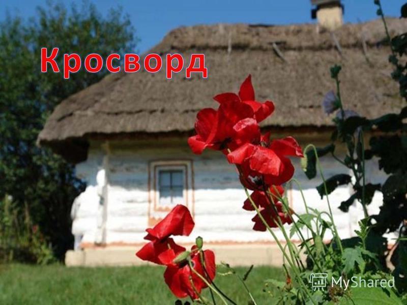 Слова палкі, мелодія врочиста, Державний гімн ми знаємо усі Для кожного села, містечка, міста- Це клич один з мільйонів голосів. Це наша клятва, заповідь священна, Хай чують всі – і друзі, й вороги, Що Україна вічна, незнищенна, Від неї лине світло н