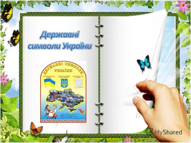 Україна – одна з н айбільших держав Європи.