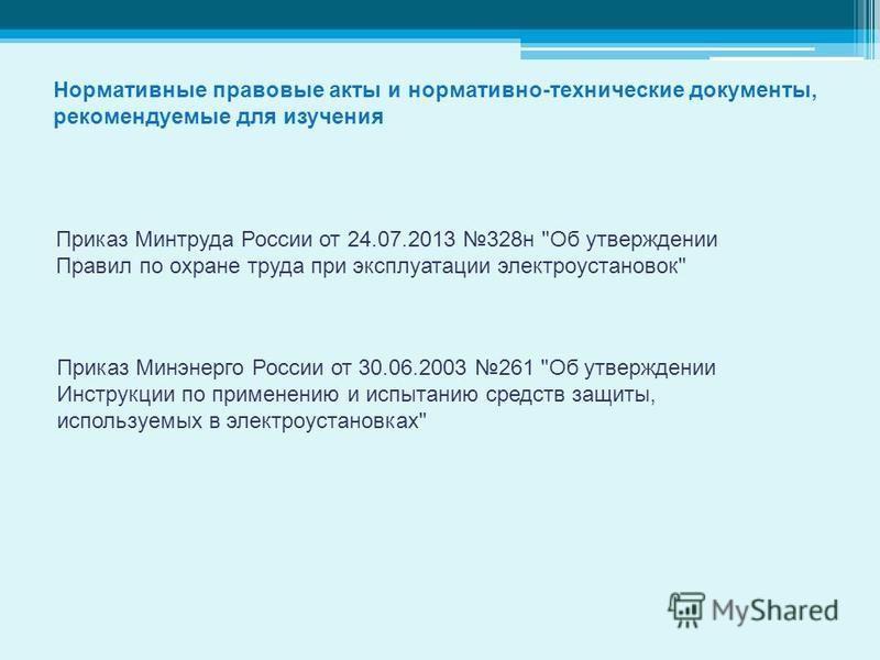 Правила по охране труда при эксплуатации электроустановок (приказ.