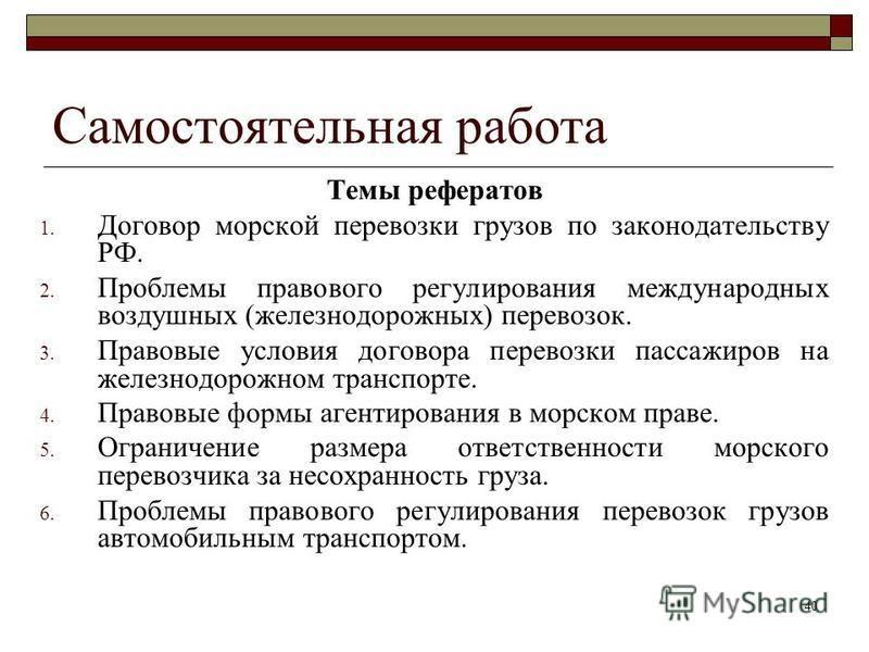 Презентация на тему Транспортное право Представление дисциплины  40 40 Самостоятельная работа Темы рефератов