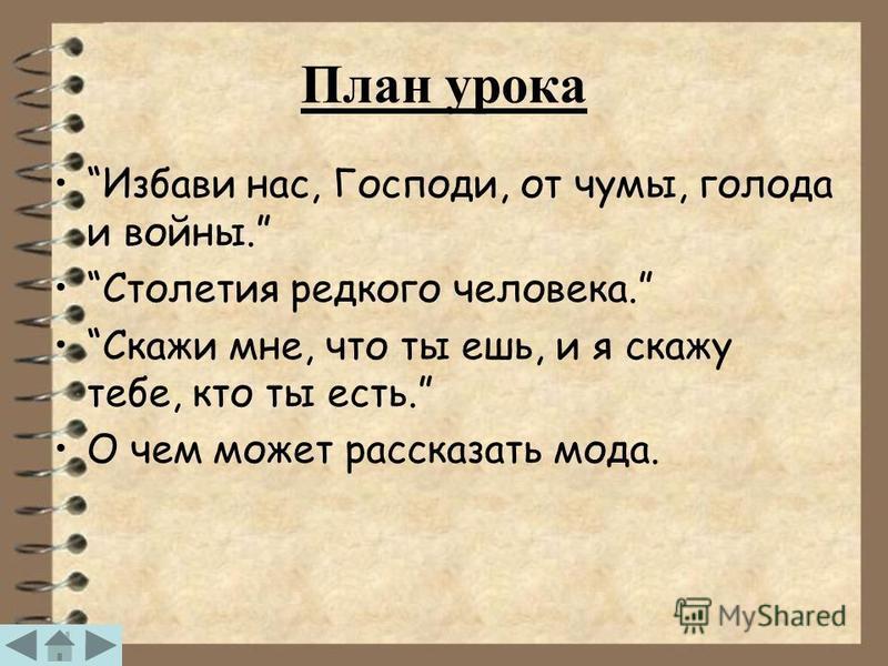 Презентация на тему Урок Курсовая работа Ирины Юрьевны Мосиной  2 План