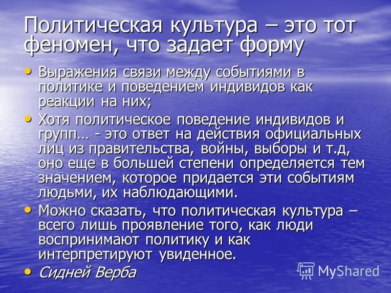 российский философ, политология и культура связь оказалось, что нужно