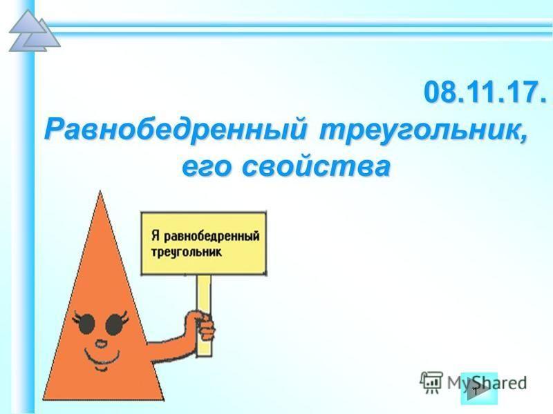 08.11.17. Равнобедренный треугольник, его свойства 1