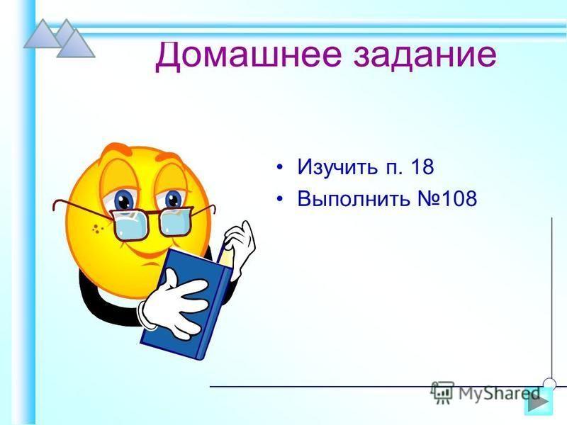 Домашнее задание Изучить п. 18 Выполнить 108