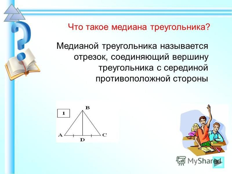 Медианой треугольника называется отрезок, соединяющий вершину треугольника с серединой противоположной стороны 8 Что такое медиана треугольника?