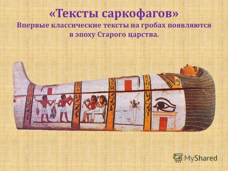 « Тексты саркофагов » Впервые классические тексты на гробах появляются в эпоху Старого царства.