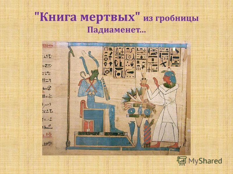 Книга мертвых  из гробницы Падиаменет...