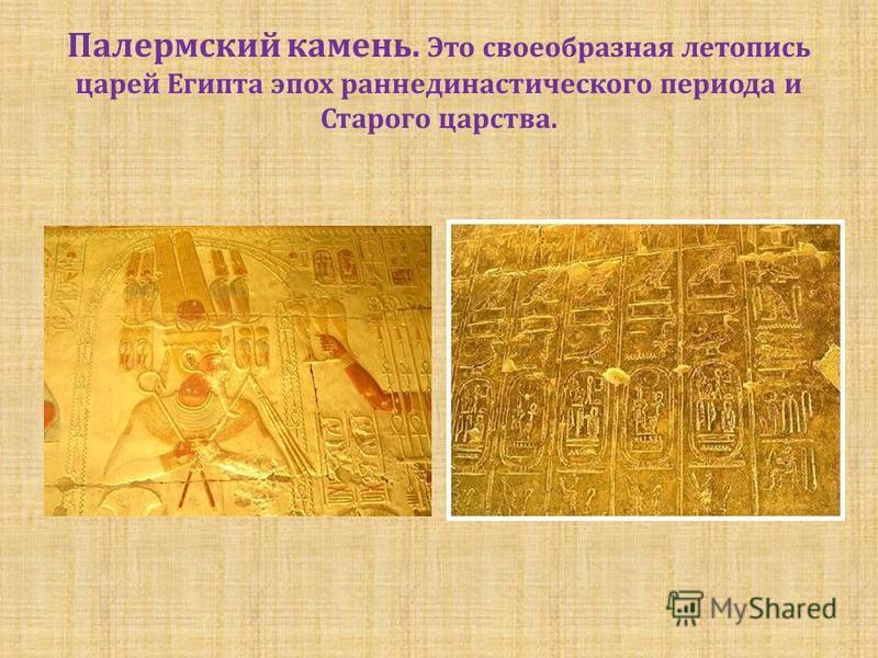 Палермский камень. Это своеобразная летопись царей Египта эпох раннединастического периода и Старого царства.
