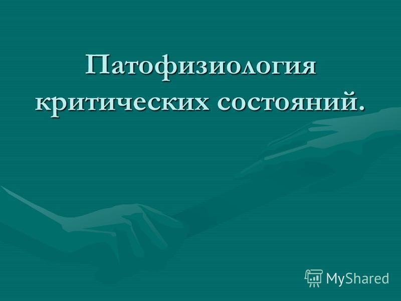 Патофизиология критических состояний.
