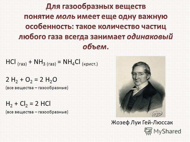 HCl (газ) + NH 3 (газ) = NH 4 Cl (крист.) 2 H 2 + O 2 = 2 H 2 O (все вещества – газообразные) H 2 + Cl 2 = 2 HCl (все вещества – газообразные) Жозеф Луи Гей-Люссак