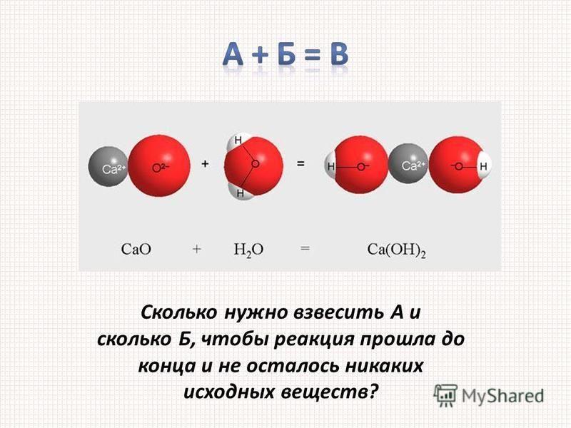 Сколько нужно взвесить А и сколько Б, чтобы реакция прошла до конца и не осталось никаких исходных веществ?