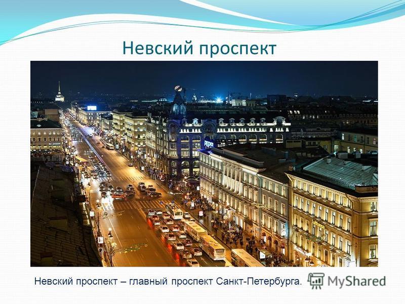 Невский проспект Невский проспект – главный проспект Санкт-Петербурга.