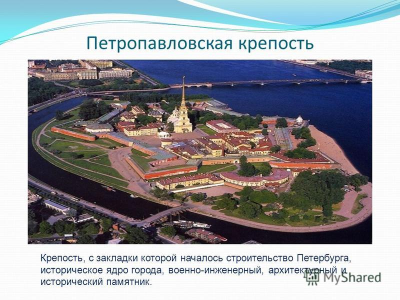 Петропавловская крепость Крепость, с закладки которой началось строительство Петербурга, историческое ядро города, военно-инженерный, архитектурный и исторический памятник.
