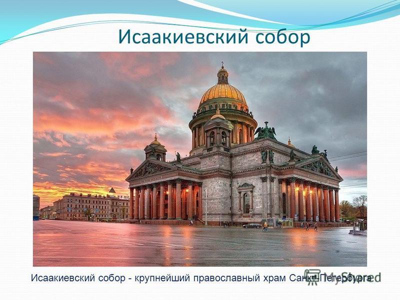 Исаакиевский собор Исаакиевский собор - крупнейший православный храм Санкт-Петербурга.